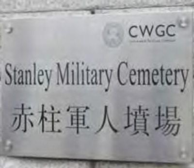 HK Military Cemetery - Stanley Cemetery